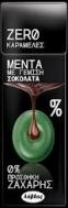 Λάβδας Καραμέλες Super Fruits & Ρόδι 0% Ζάχαρη 36 gr