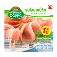 Ελληνική Φάρμα Γαλοπούλα Φιλέτο Βραστή 140 gr