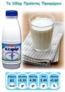 Κεφίρ Παραδοσιακό Ρόφημα Υγεία 300 ml