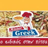 Mr. Greek Makis Πίτσα Special Τετράγωνη 1150 gr